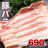 豚バラスライス500g 1g1.08円 豚バラ肉 焼肉 冷凍 食品 豚肉 バラ肉 しゃぶしゃぶ