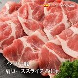 【イベリコ豚 しゃぶしゃぶ】イベリコ豚(スペイン産)味わい豊かな肩ローススライス 500g 鍋・しゃぶしゃぶ用スライス / 豚肉 肉
