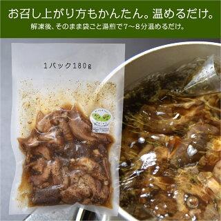 国産豚のもっ茶ん煮(もつ煮)180g