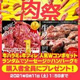 【超限定】肉プレゼント付!!牛ハラミ+牛フィレ 計1.5kg メガ盛り!人気Wコンボセット【送料無料】