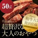 【50g】超贅沢なおとなのおやつ。The Oniku [ザ・...