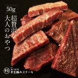 The Oniku【半生】おつまみ半生極ステーキ【50g】超贅沢なおとなのおやつ。