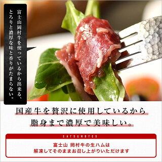 とろける脂が美味しい富士山岡村牛生ハム100g