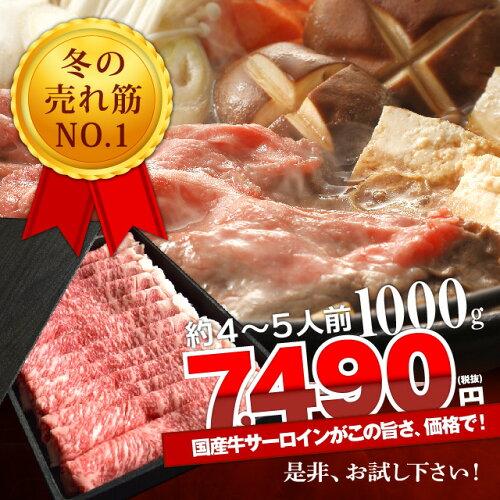 国産牛肉 サーロインスライス すき焼き・しゃぶしゃぶ・焼きしゃぶ用【1kg 約4-6人...