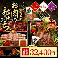 仙台牛お肉のおせち
