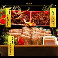 仙台牛お肉のおせちの中段お品書き