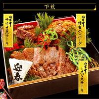 仙台牛お肉のおせちの下段お品書き