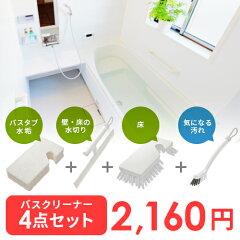 QQQお風呂洗い掃除バスクリーナーセット