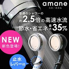 【新発売/送料無料】天音/amaneシャワーヘッド《止水ストップレバー付》/節水節約あまねクロムメッキ新商品