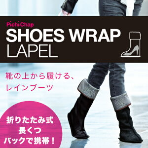 靴の上から履ける 女性用レインシューズ ウェットスーツのような素材のオシャレな簡易長ぐつ 豪...
