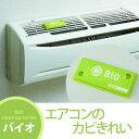 【店内全品クーポン】バイオ エアコンのカビきれい コジット 防カビ エアコン 吸気口 交換目安約3ヶ