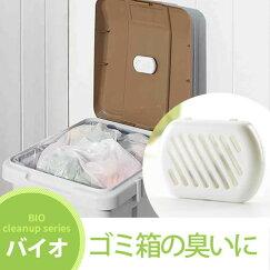 バイオゴミ箱の臭いにコジット/消臭ダストボックスごみ箱トイレポットトイレ/交換目安約3ヶ月