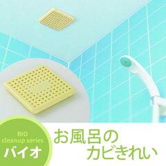 バイオお風呂のカビきれいコジット/防カビ風呂バス浴室/交換目安6ヶ月
