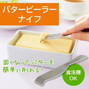 バターピーラーナイフ コジット /冷蔵庫 固くなったバター 簡単 削れる ふんわり 溶けやすい…