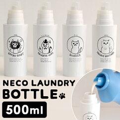 ネコランドリー詰め替えボトル500ml日本製/洗濯洗剤柔軟剤漂白剤おしゃれ着用洗剤専用容器ボトル詰替えホワイトクリーンクリーニングシンプル白イラストかわいい猫
