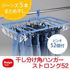 干し分け角ハンガーストロング52/saiyaダイヤ