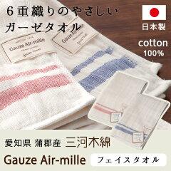 ガーゼエアミル三河木綿フェイスタオル(32×80cm)ガーゼタオル6重織日本製国産綿100%/洗うたびふっくらシンプルかわいい