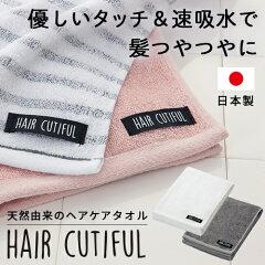 ヘアキューティフルHAIRCUTIFULヘアケアタオル(34×100cm)日本製国産綿85%キュプラ15%/シンプルかわいい吸水力抜群天然由来なめらかタッチ摩擦を抑えて髪にやさしいダメージを抑える