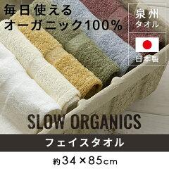 スローオーガニックSLOWORGANICSフェイスタオル(34×85cm)オーガニックコットン100%日本製国産泉州製/シンプルオーガニック人にも環境にもやさしい分厚すぎず薄すぎない家族みんなで毎日使える安心安全