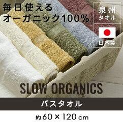 スローオーガニックSLOWORGANICSバスタオル(60×120cm)オーガニックコットン100%日本製国産泉州製/シンプルオーガニック人にも環境にもやさしい分厚すぎず薄すぎない家族みんなで毎日使える安心安全