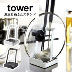 お玉&鍋ふたスタンドtower/タワー//台所キッチンダイニングスタイリッシュシンプルおしゃれ北欧