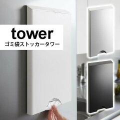 ポイントUP★ゴミ袋ストッカー tower/タワー / 台所 キッチン ダイニング スタイリッ…