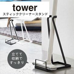 スティッククリーナースタンドtowerタワー/ホワイトブラック白黒(シンプルおしゃれ北欧)pt1