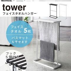タオルハンガースリムtowerタワー/ホワイトブラック白黒(シンプルおしゃれ北欧)pt1