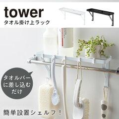 タオル掛け上ラックtowerタワー/ホワイトブラック白黒(シンプルおしゃれ北欧)pt1