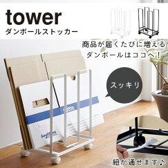 ダンボールストッカーtowerタワー/ホワイトブラック白黒(シンプルおしゃれ北欧)pt1