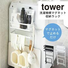 洗濯機横マグネット収納ラックtowerタワー/ホワイトブラック白黒(シンプルおしゃれ北欧)pt1