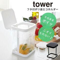 蓋付きポリ袋エコホルダーtowerタワー/ホワイトブラック白黒(シンプルおしゃれ北欧)pt1