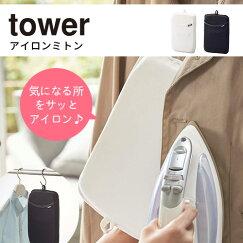 アイロンミトンtowerタワー/ホワイトブラック白黒(シンプルおしゃれ北欧)pt1