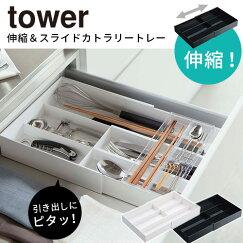 伸縮&スライドカトラリートレーtowerタワー/ホワイトブラック白黒(シンプルおしゃれ北欧)pt1
