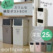 ポイント フロント オープン フラップ リバーシブル earthpiece コンパクト おしゃれ ボックス キッチン リビング ライクイット