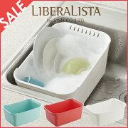 クーポン リベラリスタ LIBERALISTA ウォッシュタブ 食器洗い キッチン おしゃれ