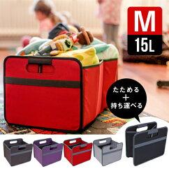 【在庫限り】メオリmeori収納ボックス15L/折りたたみ持ち運び/アウトドアショッピングオフィスデスクおもちゃ化粧品洗面所子ども部屋