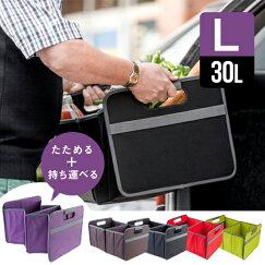 【在庫限り】メオリmeori収納ボックス30L/折りたたみ持ち運び/アウトドアショッピングオフィスデスクおもちゃ化粧品洗面所子ども部屋