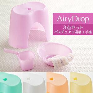 お風呂3点セットエアリードロップ(AiryDrop)風呂イス手桶洗面器風呂いす(バスチェア)、風呂桶(ペール)、洗面器(ウォッシュボール)