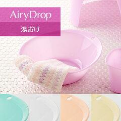 エアリードロップAiryDrop洗面器ウォッシュボール湯桶湯おけ抗菌銀イオン加工撥水加工