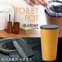 【全品クーポン】ダスパー dustper トイレポット 日本製 / 国...