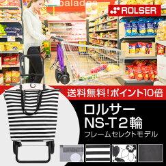 【送料無料】ショッピングカートキャリーロルサー(ROLSER)NS2輪タイプトートバッグセット/車輪が大きく安定感があるので静かなショッピングカート。カートキャリーケースバック買い物大容量軽量コンパクトブランド