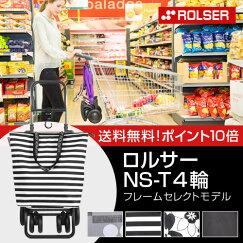 【送料無料】ショッピングカートキャリーロルサー(ROLSER)NS4輪タイプトートバッグセット/車輪が大きく安定感があるので静かなショッピングカート。カートキャリーケースバック買い物大容量軽量コンパクトブランド
