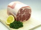 デンマーク産豚肩ロース ブロック(1kg)