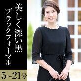 ブラックフォーマル喪服dw04-1-2