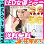 LEDブライトミラー 女優ミラー (単三電池x16本付)   (10倍拡大鏡付 女優ミラー ) 拡大ミラーで目元のメイクや眉のお手入れに最適♪ LEDブライトミラー 化粧鏡