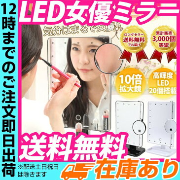 LEDブライトミラー 女優ミラー すぐ使える単三電池x4付き   (10倍拡大鏡付 LEDミラー ) LEDライトでまるで女優気分/?明るい鏡 女優ミラー 化粧鏡 お姫様ミラー クリスマスプレゼント 誕生日 プレゼント