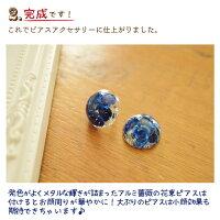 アルミ薔薇8mm30個セット#7青|カラフルな小さい薔薇のモチーフです。レジンやデコ素材にぴったり!デコパーツ/クラフトモチーフハンドメイドアクセサリーキット素材材料(アクセサリーキットパーツ)デコパーツ