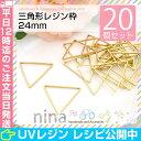 三角形レジン枠(24mm) 20個 | レジン枠 アクセサリーパーツ ...