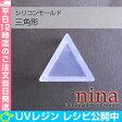 【 シリコンモールド 三角形 】 ベーシックな三角形のシリコンモールドです。 / レジンキット レジンクラフト デコパーツ アクセサリーキット クラフトパーツ 樹脂 シリコンモールド アクセパーツ 手作り 手芸 クラフト 素材 ハンドメイド UVレジン 材料